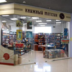 Книжные магазины Канадея